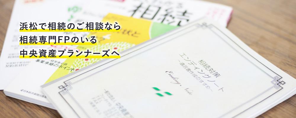 浜松で相続のご相談なら相続専門ファイナンシャルプランナーのいる中央資産プランナーズへ